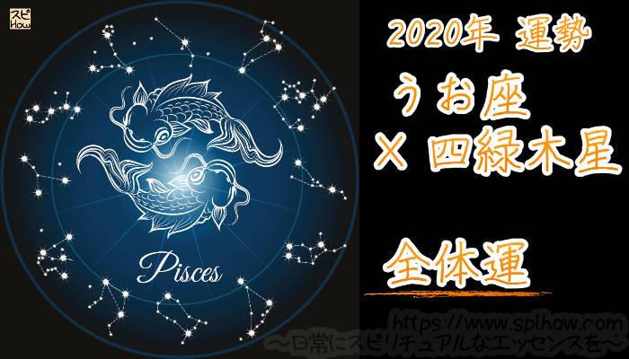 【全体運】うお座×四緑木星【2020年】のアイキャッチ画像