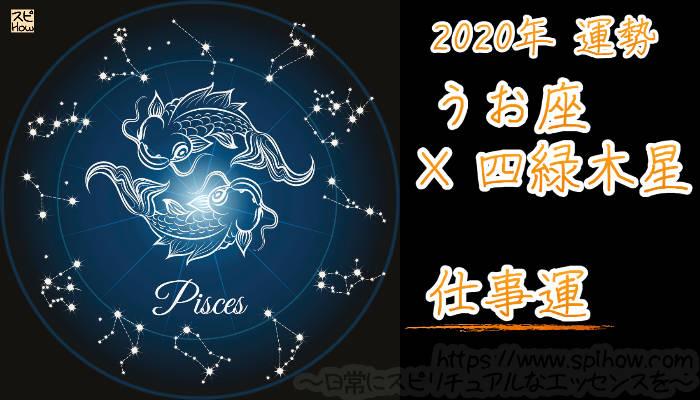 【仕事運】うお座×四緑木星【2020年】のアイキャッチ画像