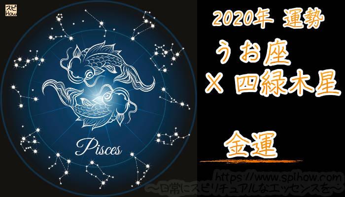 【金運】うお座×四緑木星【2020年】のアイキャッチ画像