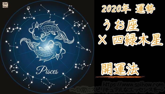 【開運アドバイス】うお座×四緑木星【2020年】のアイキャッチ画像