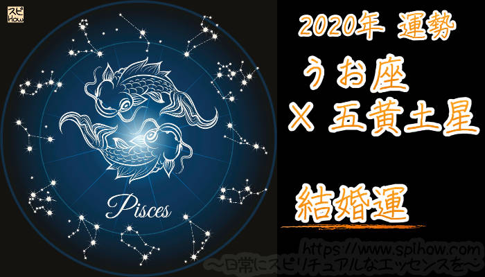 【結婚運】うお座×五黄土星【2020年】のアイキャッチ画像