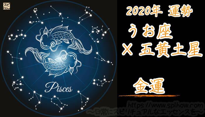 【金運】うお座×五黄土星【2020年】のアイキャッチ画像