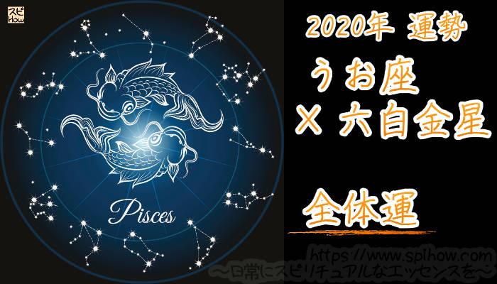 【全体運】うお座×六白金星【2020年】のアイキャッチ画像