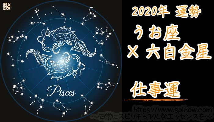【仕事運】うお座×六白金星【2020年】のアイキャッチ画像