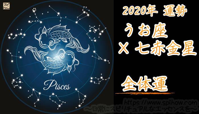 【全体運】うお座×七赤金星【2020年】のアイキャッチ画像