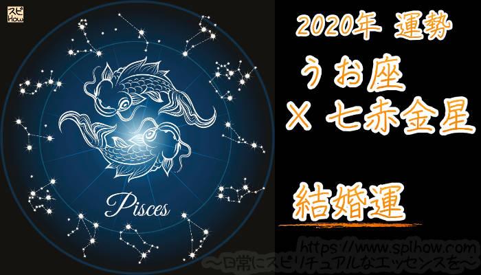 【結婚運】うお座×七赤金星【2020年】のアイキャッチ画像