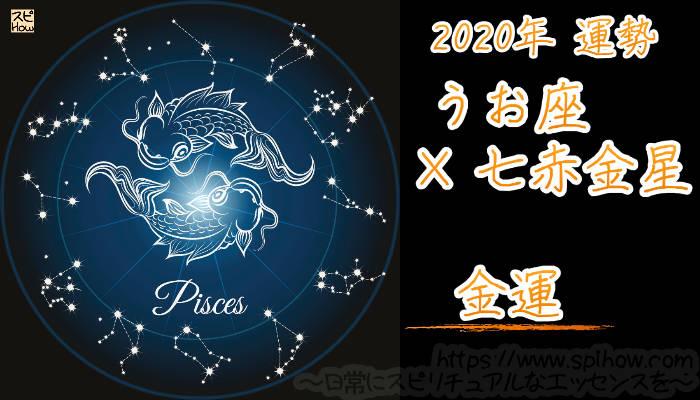 【金運】うお座×七赤金星【2020年】のアイキャッチ画像