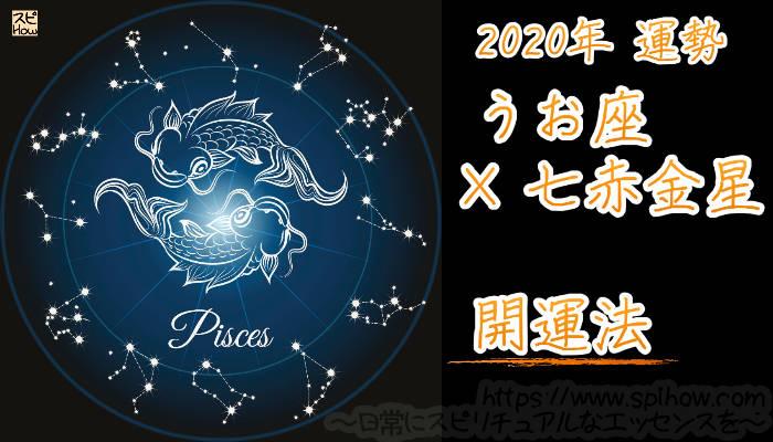 【開運アドバイス】うお座×七赤金星【2020年】のアイキャッチ画像