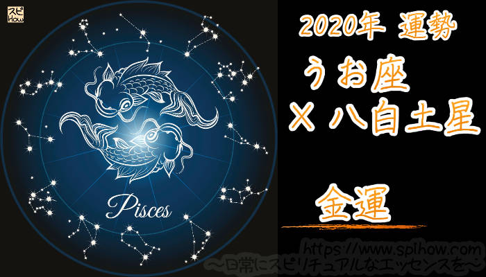 【金運】うお座×八白土星【2020年】のアイキャッチ画像