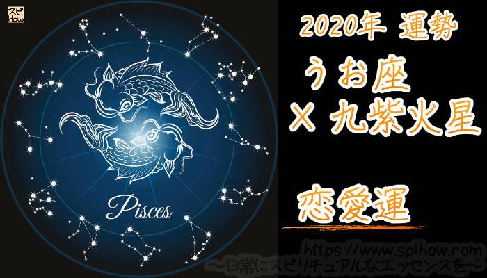 【恋愛運】うお座×九紫火星【2020年】のアイキャッチ画像