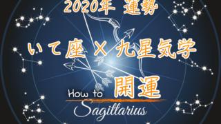 【いて座×九星気学】2020年の運勢を星占いと九星気学で知る方法のアイキャッチ画像