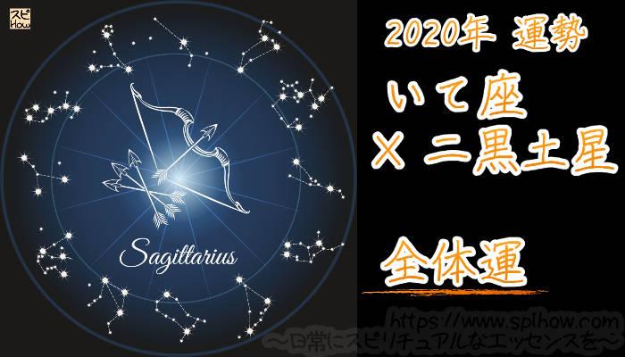 【全体運】いて座×二黒土星【2020年】のアイキャッチ画像