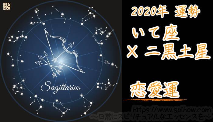 【恋愛運】いて座×二黒土星【2020年】のアイキャッチ画像