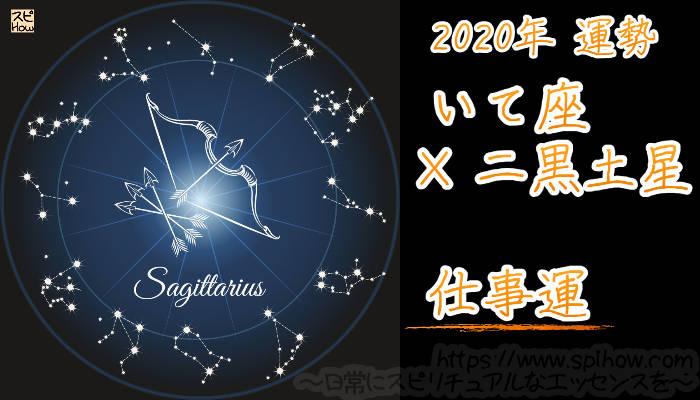 【仕事運】いて座×二黒土星【2020年】のアイキャッチ画像