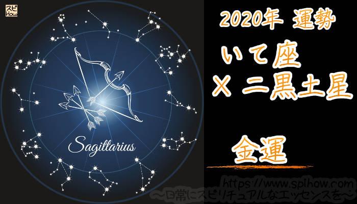 【金運】いて座×二黒土星【2020年】のアイキャッチ画像