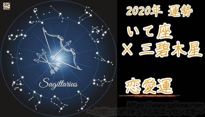 【恋愛運】いて座×三碧木星【2020年】のアイキャッチ画像