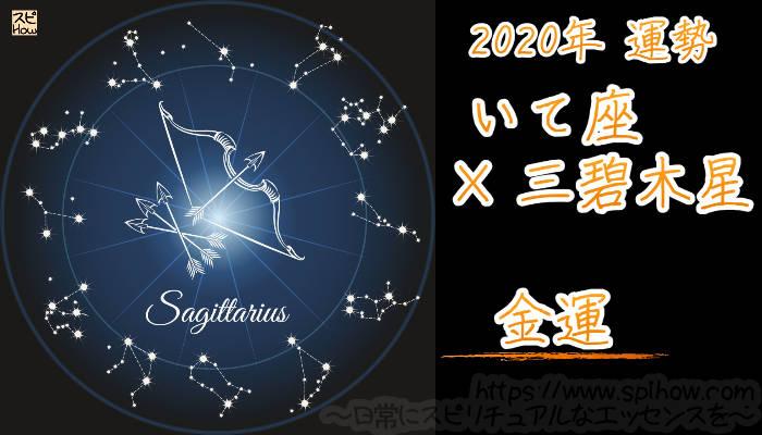 【金運】いて座×三碧木星【2020年】のアイキャッチ画像