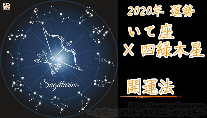 【開運アドバイス】いて座×四緑木星【2020年】のアイキャッチ画像