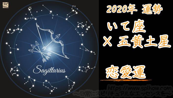 【恋愛運】いて座×五黄土星【2020年】のアイキャッチ画像
