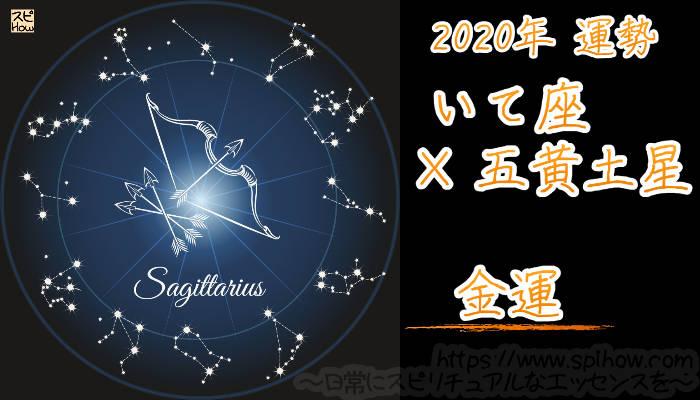 【金運】いて座×五黄土星【2020年】のアイキャッチ画像