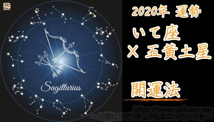 【開運アドバイス】いて座×五黄土星【2020年】のアイキャッチ画像