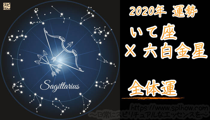 【全体運】いて座×六白金星【2020年】のアイキャッチ画像