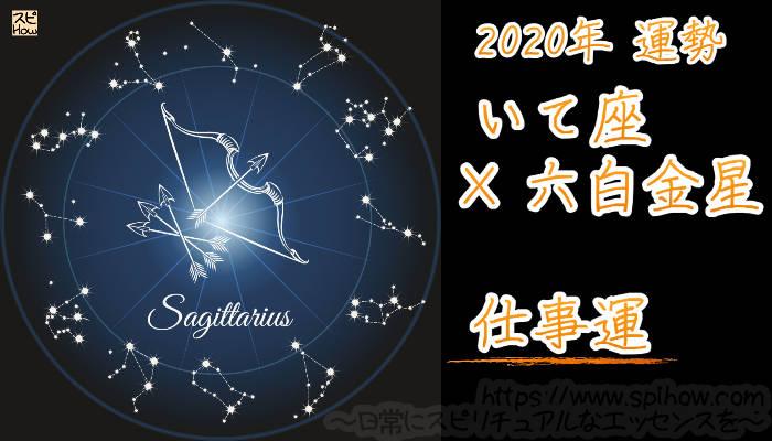 【仕事運】いて座×六白金星【2020年】のアイキャッチ画像