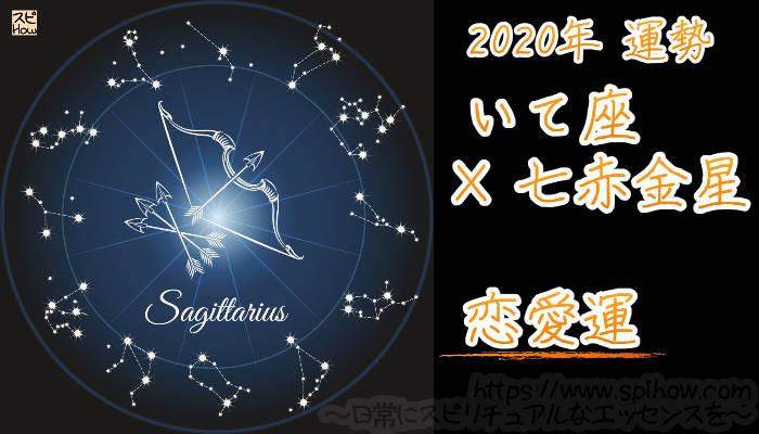 【恋愛運】いて座×七赤金星【2020年】のアイキャッチ画像