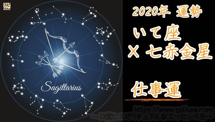【仕事運】いて座×七赤金星【2020年】のアイキャッチ画像