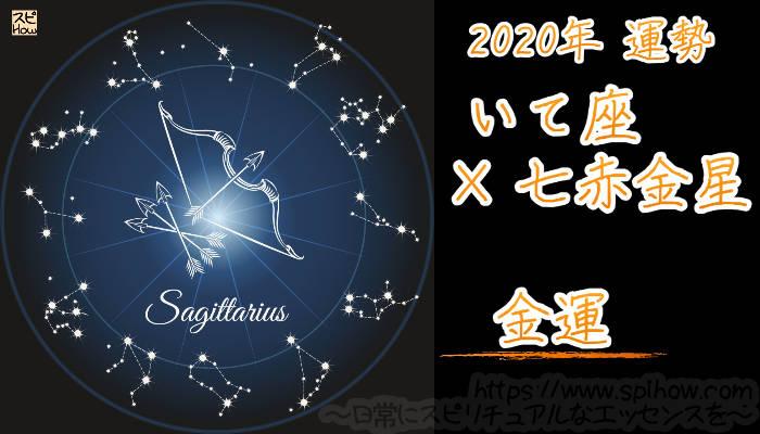 【金運】いて座×七赤金星【2020年】のアイキャッチ画像
