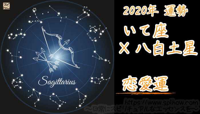 【恋愛運】いて座×八白土星【2020年】のアイキャッチ画像