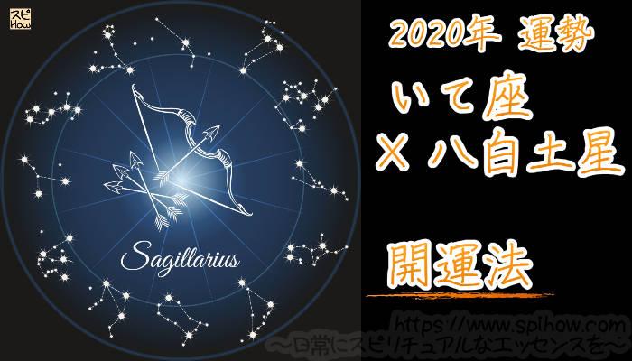 【開運アドバイス】いて座×八白土星【2020年】のアイキャッチ画像