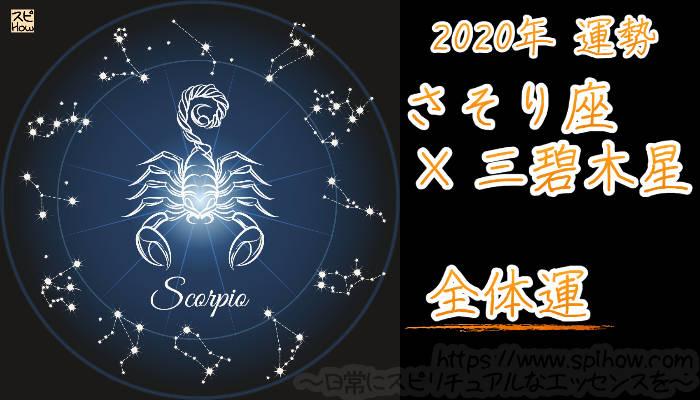 【全体運】さそり座×三碧木星【2020年】のアイキャッチ画像