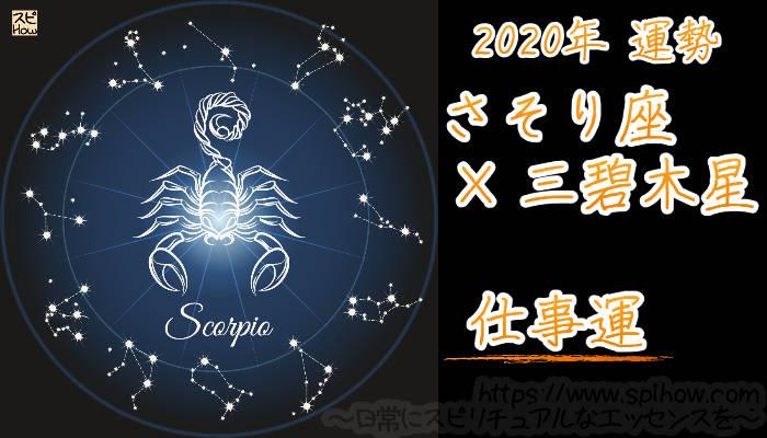 【仕事運】さそり座×三碧木星【2020年】のアイキャッチ画像