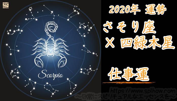 【仕事運】さそり座×四緑木星【2020年】のアイキャッチ画像
