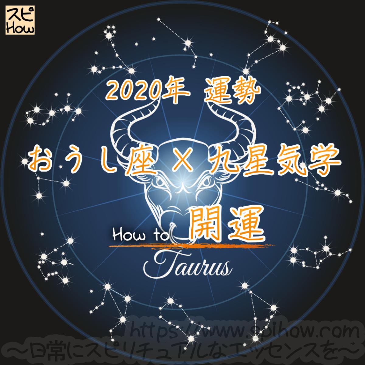 【おうし座×九星気学】2020年の運勢を星占いと九星気学で知る方法のアイキャッチ画像