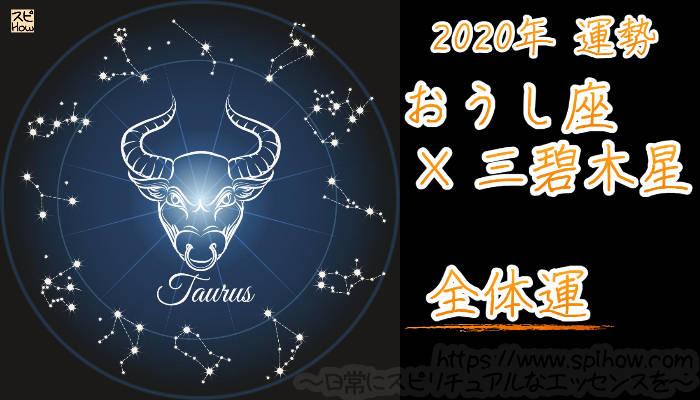 【全体運】おうし座×三碧木星【2020年】のアイキャッチ画像