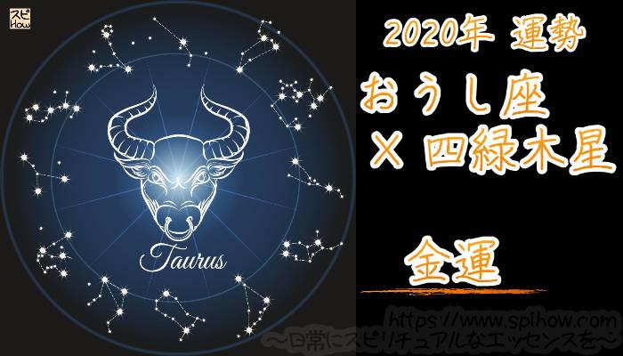【金運】おうし座×四緑木星【2020年】のアイキャッチ画像