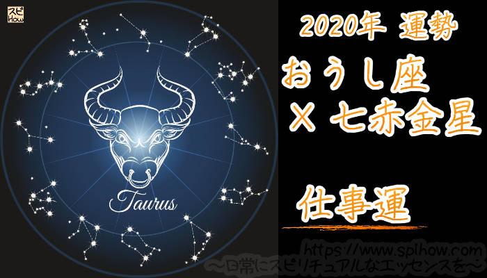 【仕事運】おうし座×七赤金星【2020年】のアイキャッチ画像