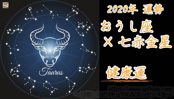【健康運】おうし座×七赤金星【2020年】のアイキャッチ画像