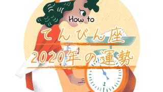 てんびん座の2020年の運勢!居場所を探す旅をする事で開運する方法のアイキャッチ画像