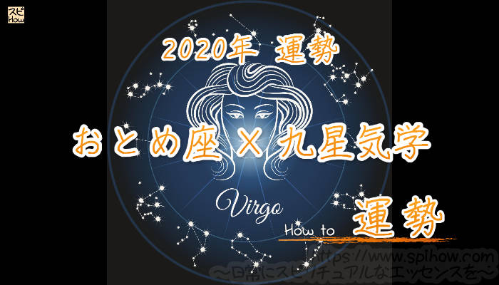 【おとめ座×九星気学】2020年の運勢を星占いと九星気学で知る方法のアイキャッチ画像