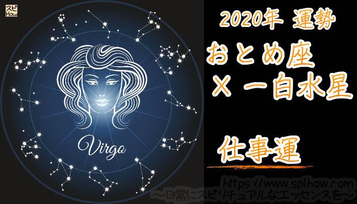【仕事運】おとめ座×一白水星【2020年】のアイキャッチ画像