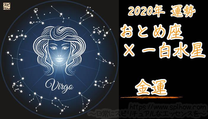 【金運】おとめ座×一白水星【2020年】のアイキャッチ画像
