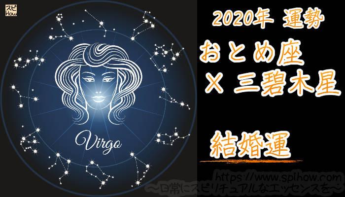 【結婚運】おとめ座×三碧木星【2020年】のアイキャッチ画像