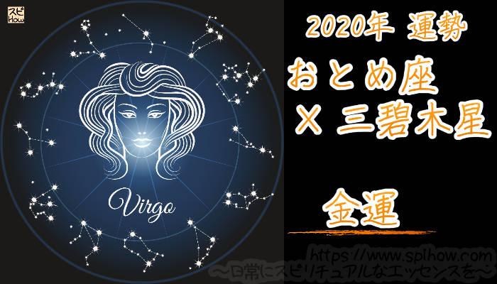 【金運】おとめ座×三碧木星【2020年】のアイキャッチ画像