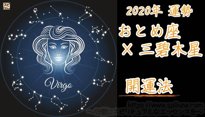 【開運アドバイス】おとめ座×三碧木星【2020年】のアイキャッチ画像