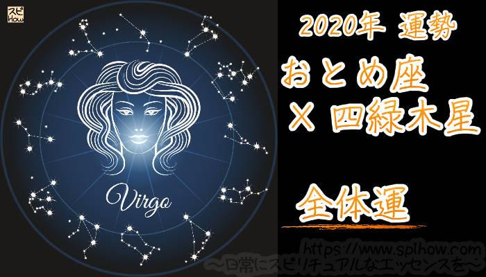 【全体運】おとめ座×四緑木星【2020年】のアイキャッチ画像