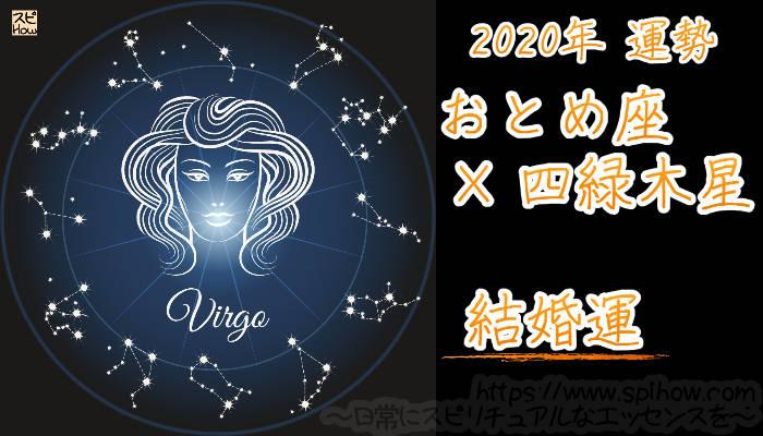【結婚運】おとめ座×四緑木星【2020年】のアイキャッチ画像