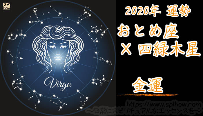 【金運】おとめ座×四緑木星【2020年】のアイキャッチ画像